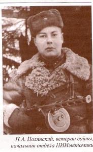 Полянский Н.А.