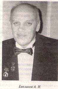 Евпланов А.И.