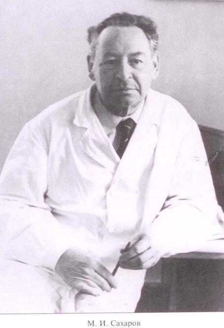 Доктор Сахаров М.И.