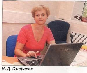 Стафеева Н.Д. 2010г
