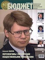 """Лавров А.М. на обложке журнала """"Бюджет"""" №10 2005г"""